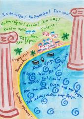 Knihy o Řecku a o Řecích