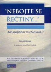 Učebnice řečtiny vhodné pro samouky