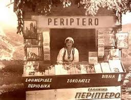 Vše, co potřebujete, najdete v řecké trafice